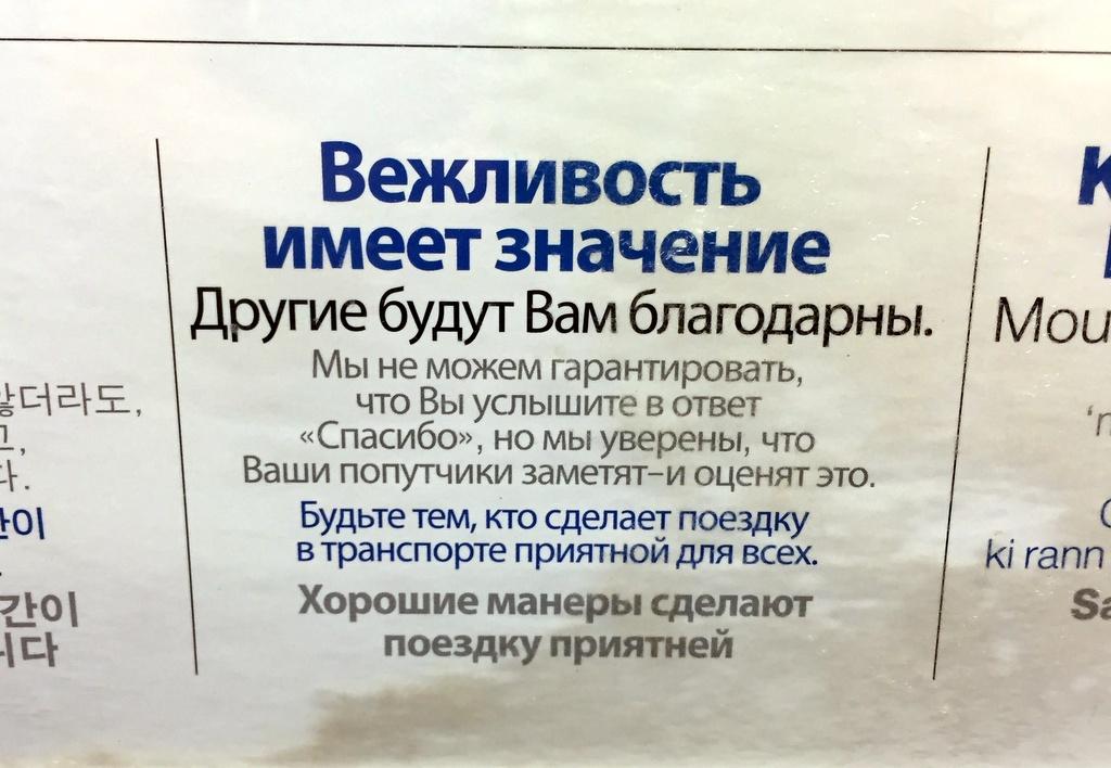Корявый русский в метро Нью Йорка